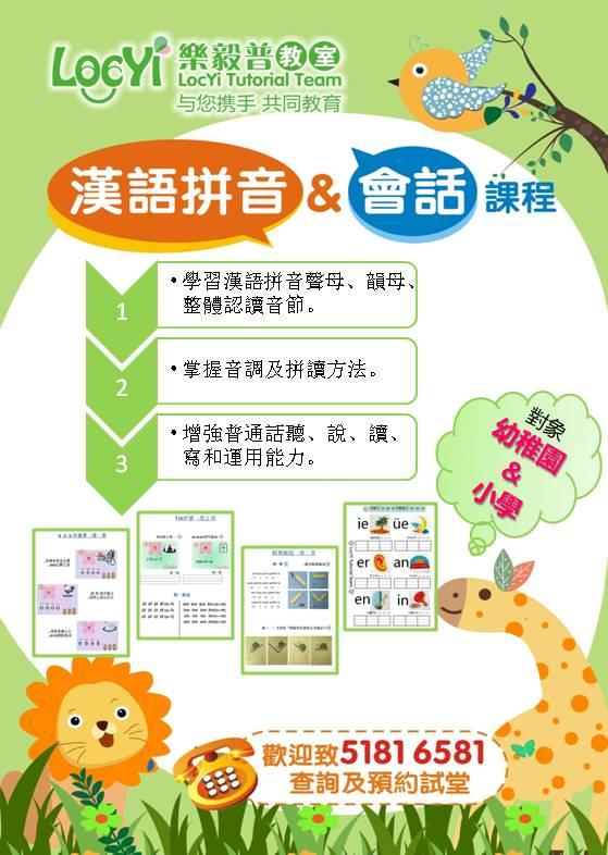 漢語拼音會話課程