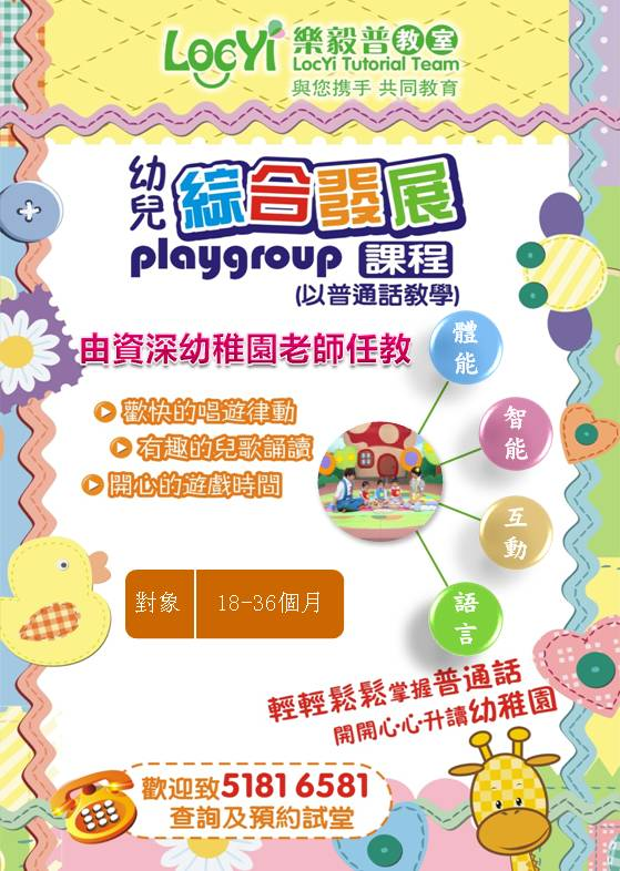 幼兒綜合發展課程 / Playgroup