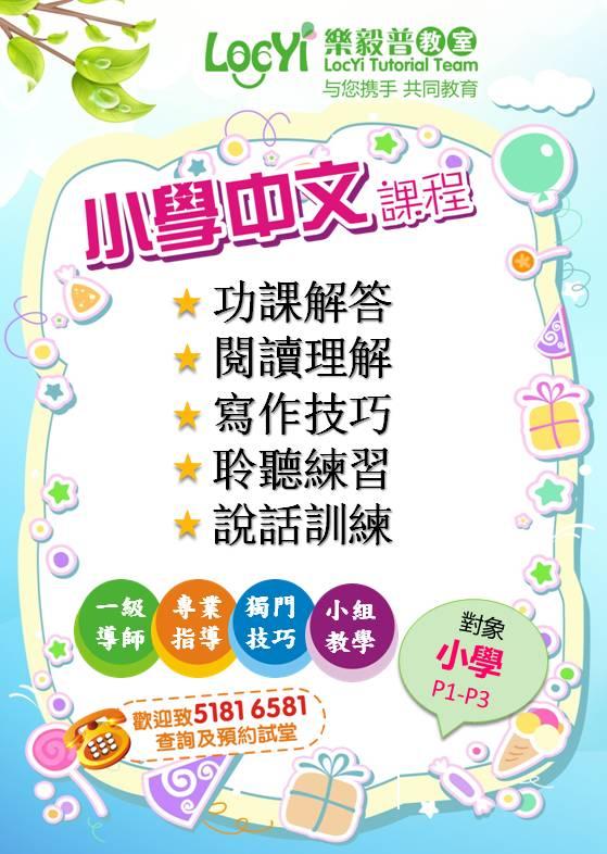 小學中文綜合課程